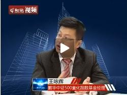 鹏华中证500量化指数基金经理 王咏辉